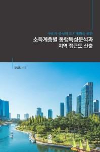 수요자 중심의 도시계획을 위한 소득계층별 통행특성분석과 지역 접근도 산출