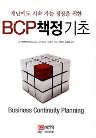 재난에도 지속 가능 경영을 위한 BCP 책정 기초