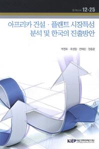 아프리카 건설 플랜트 시장특성 분석 및 한국의 진출방안