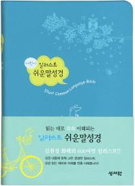 어린이 쉬운말 일러스트 성경(블루)(색인)(소)