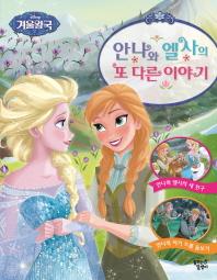 디즈니 겨울왕국 안나와 엘사의 또 다른 이야기