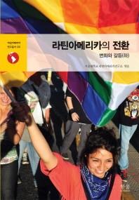 라틴아메리카의 전환: 변화와 갈등(하)