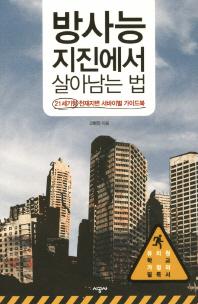 방사능 지진에서 살아남는 법