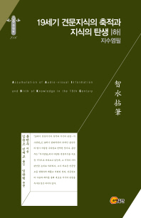 19세기 견문지식의 축적과 지식의 탄생(하)