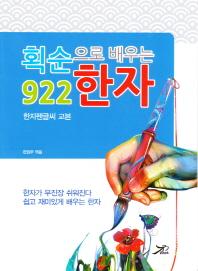 한자 펜글씨교본 획순으로 배우는 922 한자