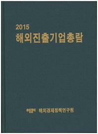 해외진출기업총람(2015)
