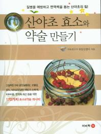 산야초 효소와 약술 만들기
