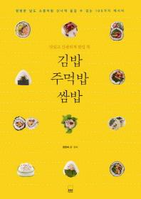 맛있고 간편하게 한입 쏙 김밥 주먹밥 쌈밥