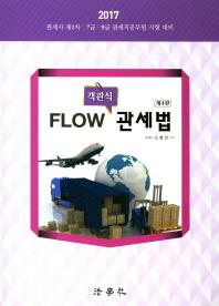 Flow 객관식 관세법(2017)
