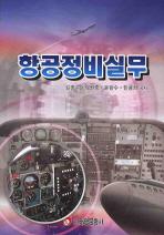 항공정비실무