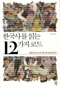 한국사를 읽는 12가지 코드