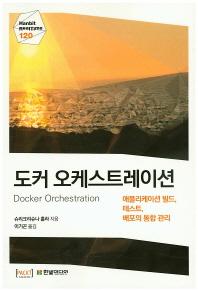 도커 오케스트레이션
