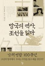 망국의 역사 조선을 읽다