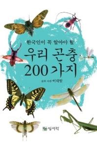 한국인이 꼭 알아야 할 우리 곤충 200가지