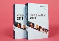 Korea Annual(영문연감)(2013)