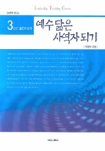 SM목회 연구소 예수 닮은 사역자 되기. 3: LTC 젊은이 단계