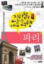 지하철로 즐기는 세계여행: 파리