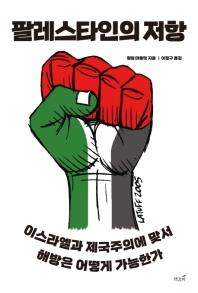 팔레스타인의 저항
