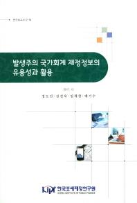 발생주의 국가회계 재정정보의 유용성과 활용