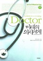 미래의 의사에게