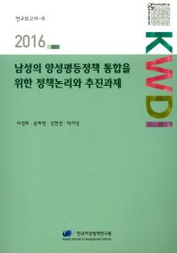남성의 양성평등정책 통합을 위한 정책논리와 추진과제(2016)