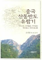 중국 산동반도 유람기
