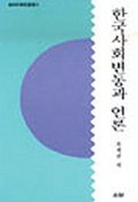 한국사회변동과 언론