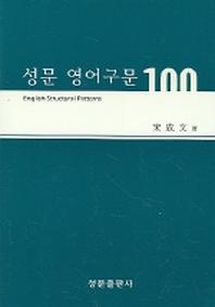 성문 영어구문 100