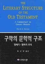구약의 문학적 구조: 창세기-말라기 주석