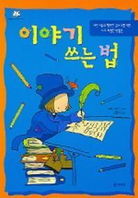 이야기 쓰는 법 (책만들며 크는 학교 시리즈 8)