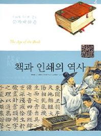책과 인쇄의 역사