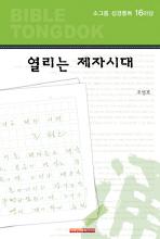 소그룹 성경통독 16