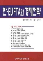 한 EU FTA와 경제전략