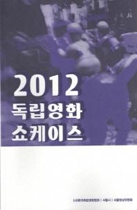 2012 독립영화 쇼케이스