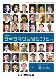 한국현대 인물열전 33선. 1(2012)