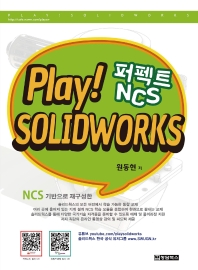 PLAY! SOLIDWORKS 솔리드웍스 퍼펙트 NCS