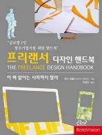 프리랜서 디자인 핸드북