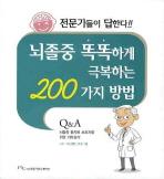 뇌졸중 똑똑하게 극복하는 200가지 방법