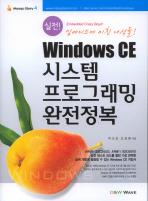 실전 WINDOWS CE 시스템 프로그래밍 완전정복