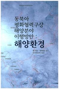 동북아 평화협력구상 해양분야 이행방안: 해양환경