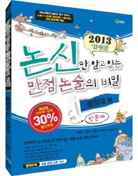 논신만 알고 있는 만점 논술의 비밀  중앙대편(인문계)(2013)
