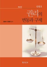 민법. 2: 권리의 변동과 구제