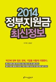정부지원금 최신정보(2014)