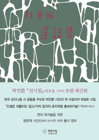 박인환 선시집