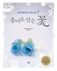 입체 페이퍼 커팅 아트: 종이로 만든 꽃