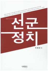 북한의 위기와 선군 정치