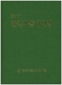 한국자동차연감(2017)