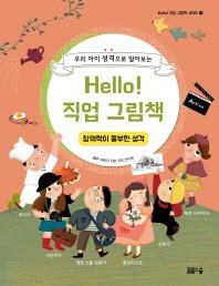 우리 아이 성격으로 알아보는 Hello! 직업 그림책: 창의력이 풍부한 성격