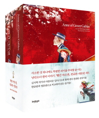 빨간 머리 앤 한글판 + 영문판 세트