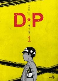DP 개의 날. 1